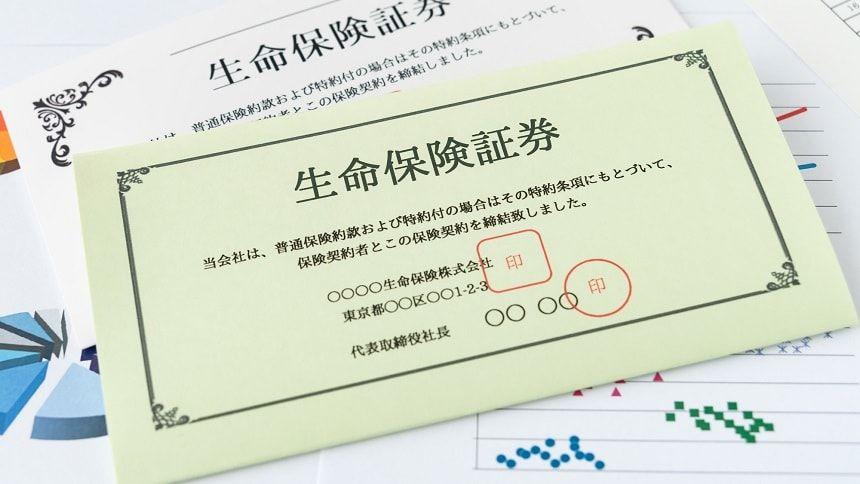 生命保険証書