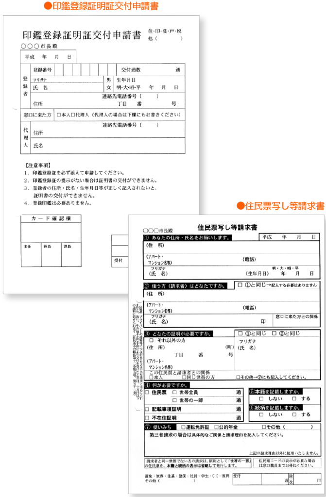 印鑑登録証明証交付申請書と住民票写し等請求書
