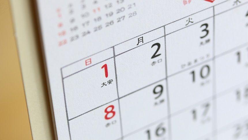 六曜が記載されているカレンダー