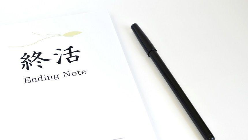エンディングノートと黒ペン