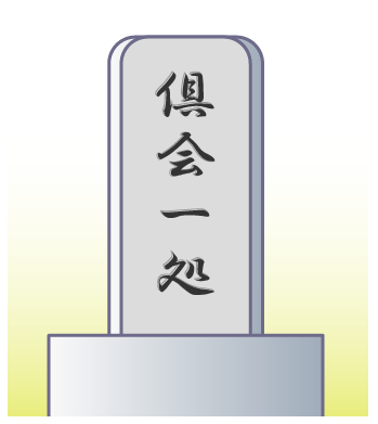 俱会一処と刻まれた墓石