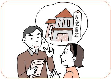 相続税がかからない財産(非課税財産)(2)
