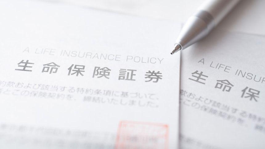 生命保険証券