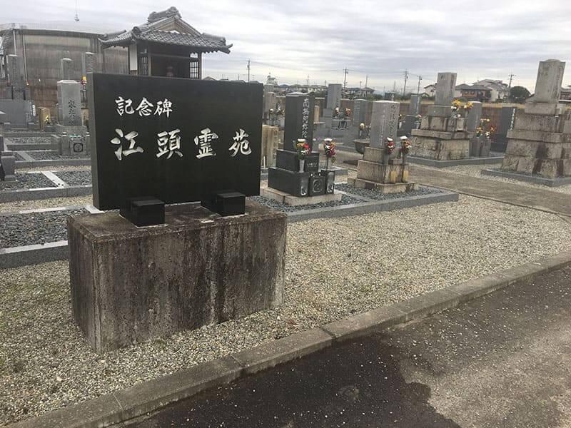 羽島市営 江頭墓地_5820