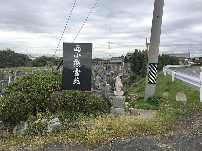 羽島市営 西小熊霊園_5825