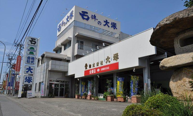 お客様との「繋がり」を大切に、第三創業期迎えた石材店、株式会社大塚