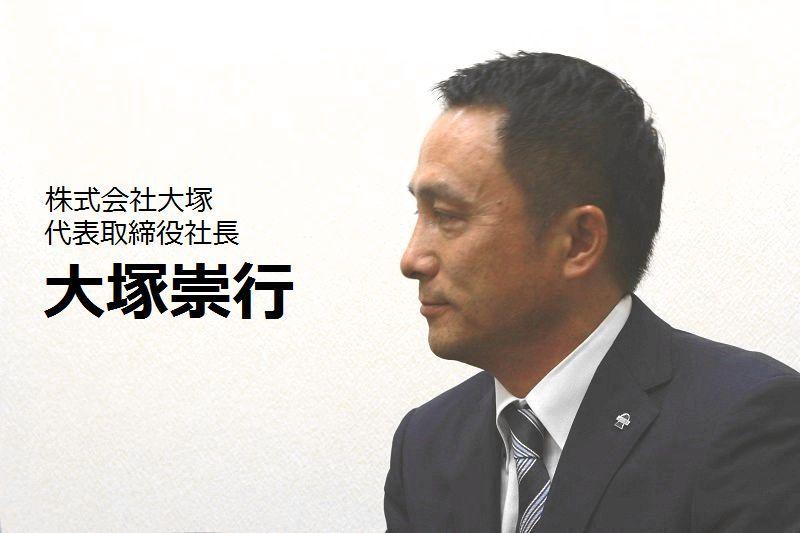株式会社大塚 代表取締役社長 大塚崇行