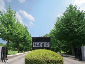 地産霊園の入口
