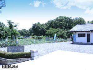 所沢緑の森霊園の入口