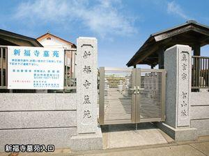 新福寺墓苑の入口