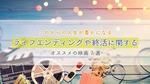 【人生を豊かに!】終活のヒントを得られるオススメの映画7選