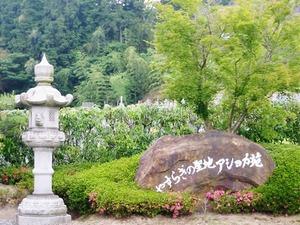 苗秀寺アショカ苑の入り口