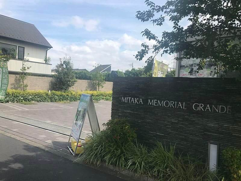 メモリアルガーデン三鷹駐車場入口
