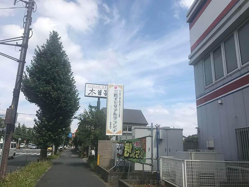 メモリアルガーデン三鷹入口