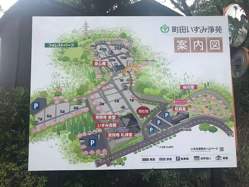 町田いずみ浄苑フォレストパーク案内図