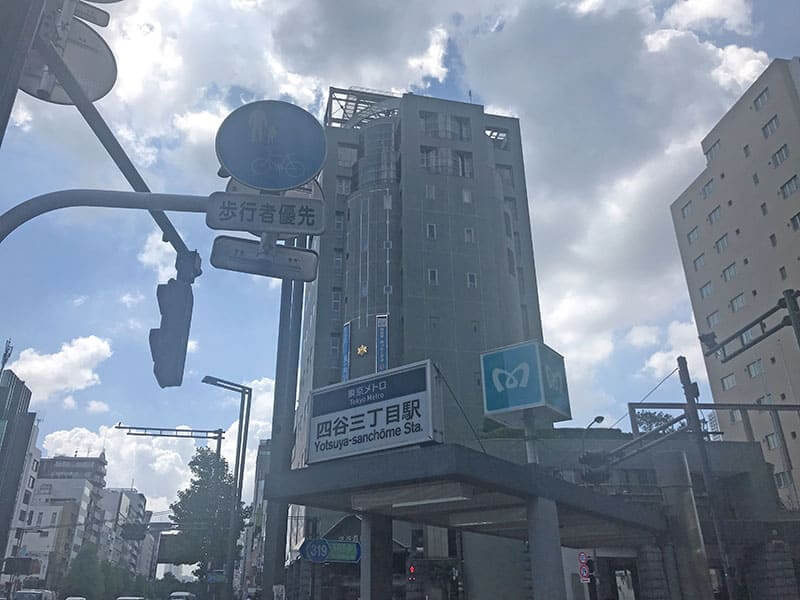 四谷三丁目駅写真