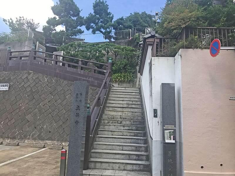真英寺墓地までの階段