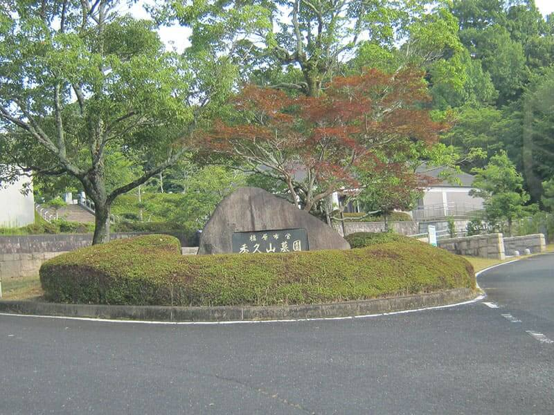 香具山墓園の入口碑