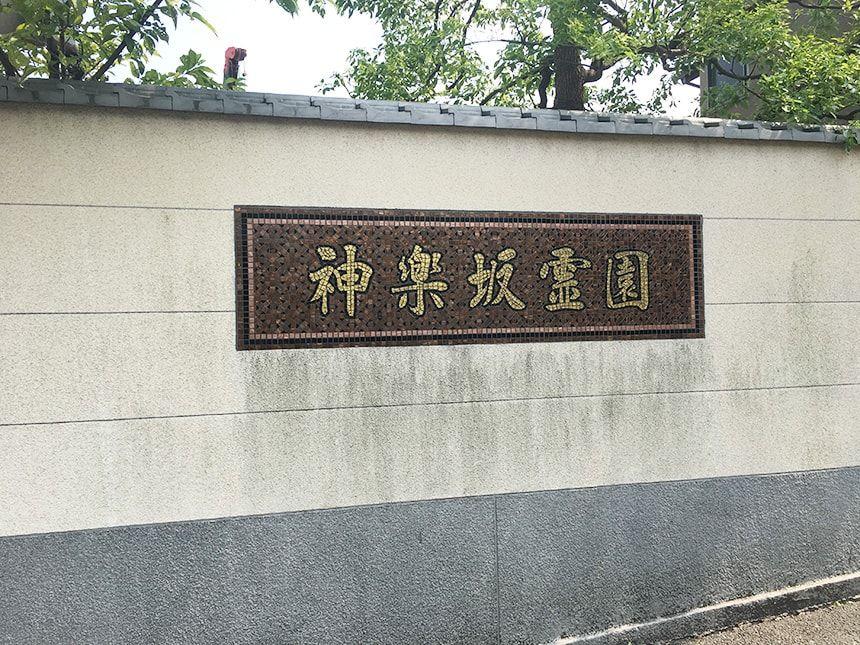 神楽坂霊園4