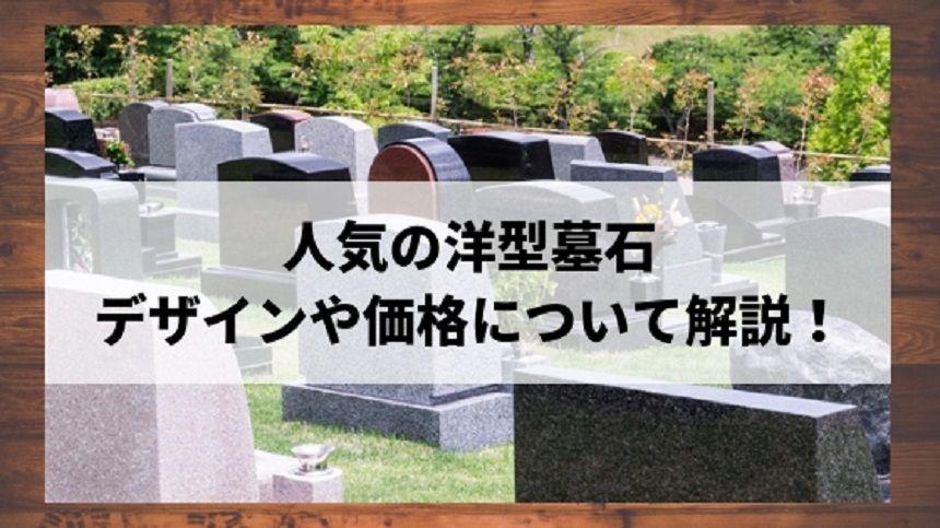 洋型墓石が並ぶ霊園