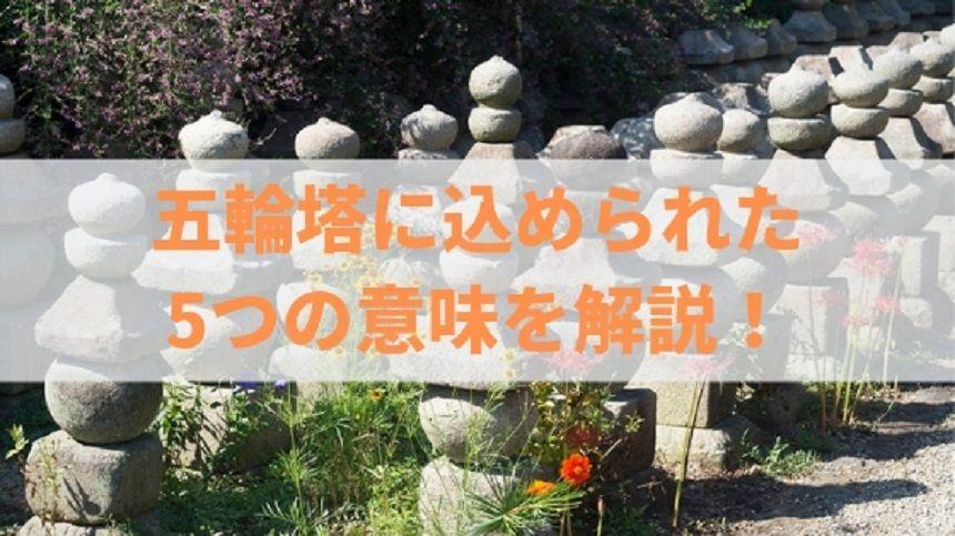 五輪塔が並ぶ墓地