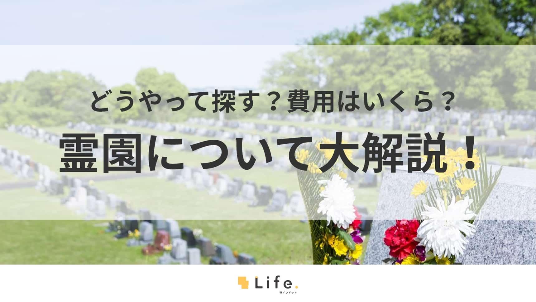 仏花が供えられている霊園