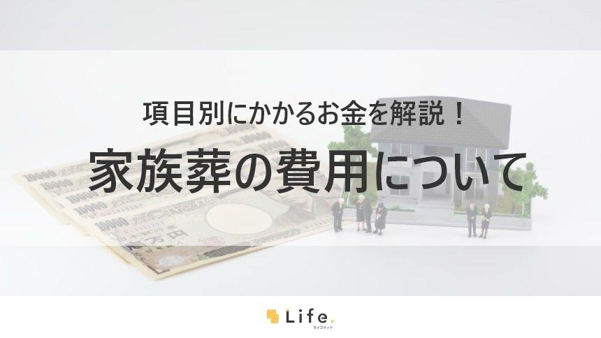 家族葬の費用は平均100万円!項目別にかかるお金を解説