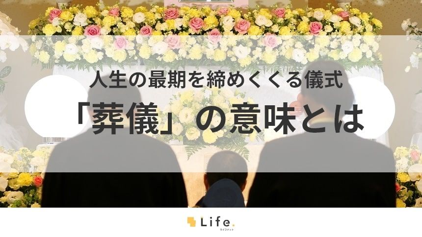 葬儀の祭壇前で焼香をする人