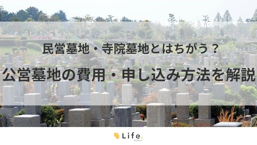 公営墓地とは?民営・寺院とは違う、費用や申込方法などを解説!