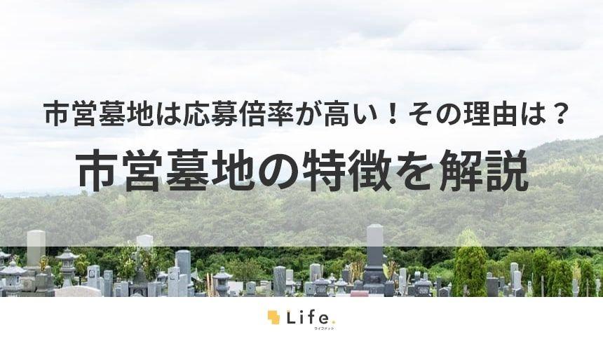 市営墓地は応募倍率が高い!その理由がわかる特徴を解説