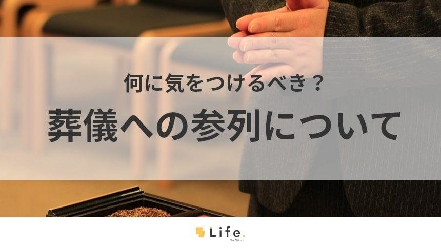 葬儀への参列に関する記事のアイキャッチ