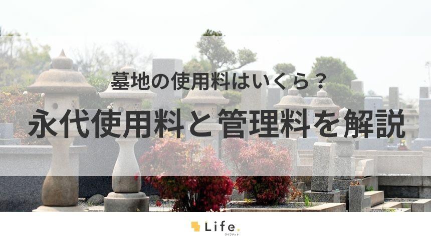 墓地使用料に関する記事のアイキャッチ