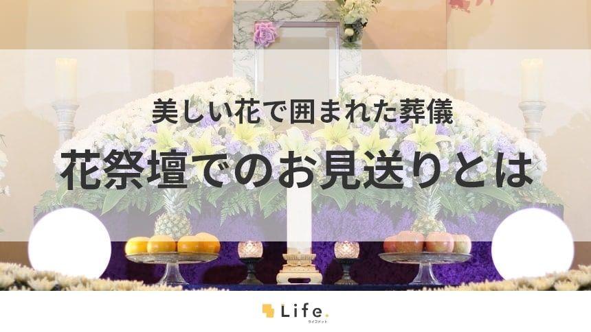 花祭壇の記事アイキャッチ