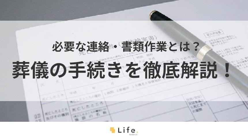 葬儀手続きの記事アイキャッチ