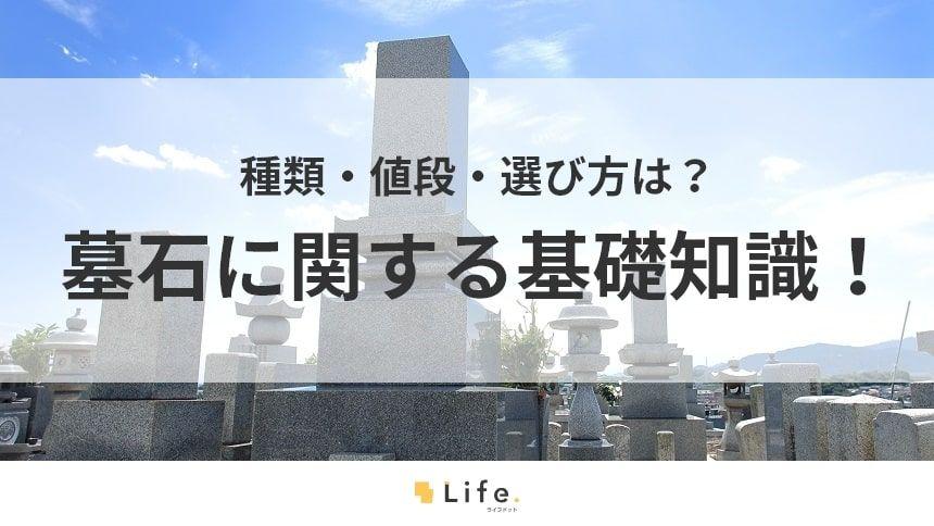 【墓石の基礎知識】価格・種類・選び方から見積り方法まで徹底解説