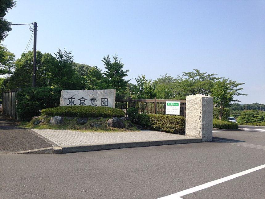 東京霊園4