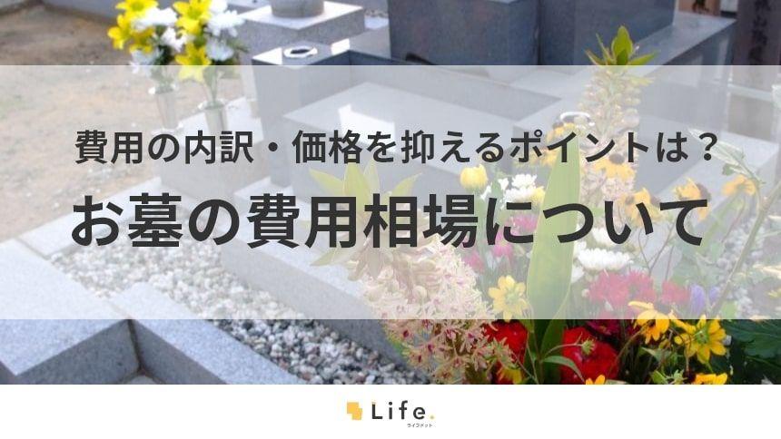 「高い?妥当?」お墓の費用相場は約150万円!費用の内訳を解説