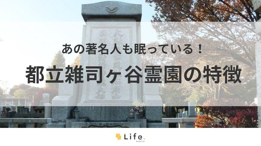 雑司ヶ谷霊園の記事タイトル