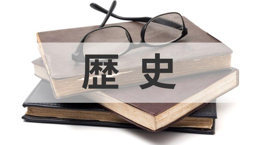 歴史本と眼鏡が積みあがっている