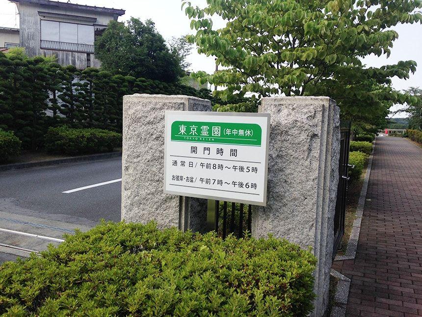東京霊園6