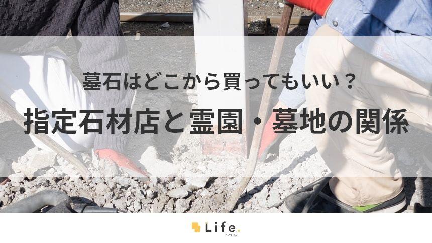 指定石材店の記事アイキャッチ