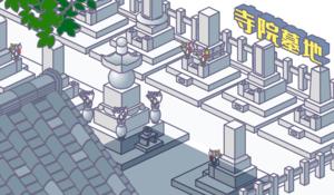 寺院墓地のイラスト
