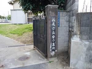 八尾市立 安中墓地_8101