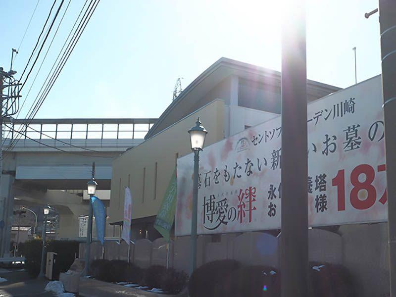 セントソフィアガーデン川崎