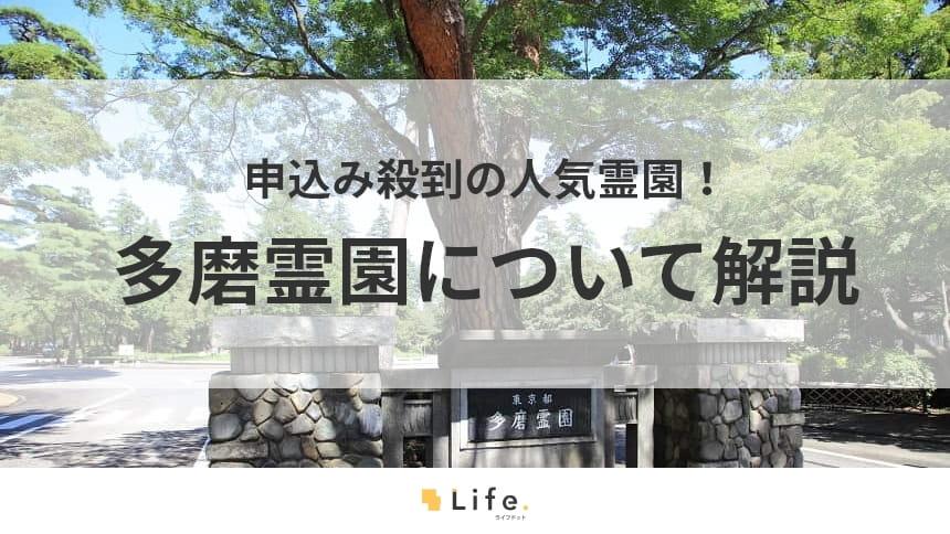 多磨霊園に関する記事のアイキャッチ