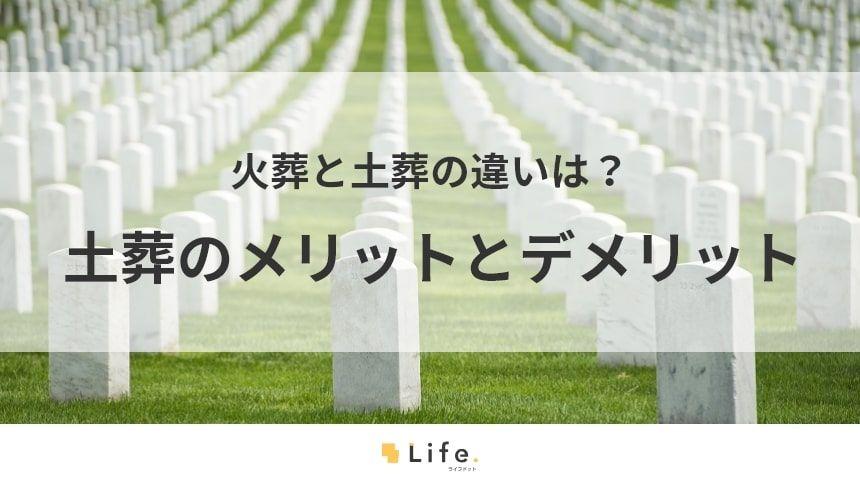 火葬だけではない!日本でも行われている土葬の実態