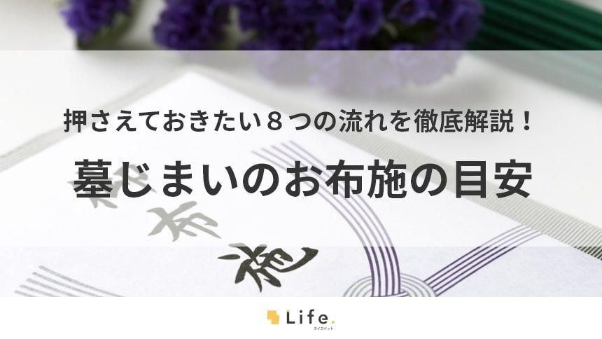 【墓じまいーお布施】アイキャッチ画像
