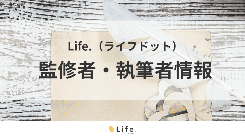 ライフドット 監修者・執筆者紹介