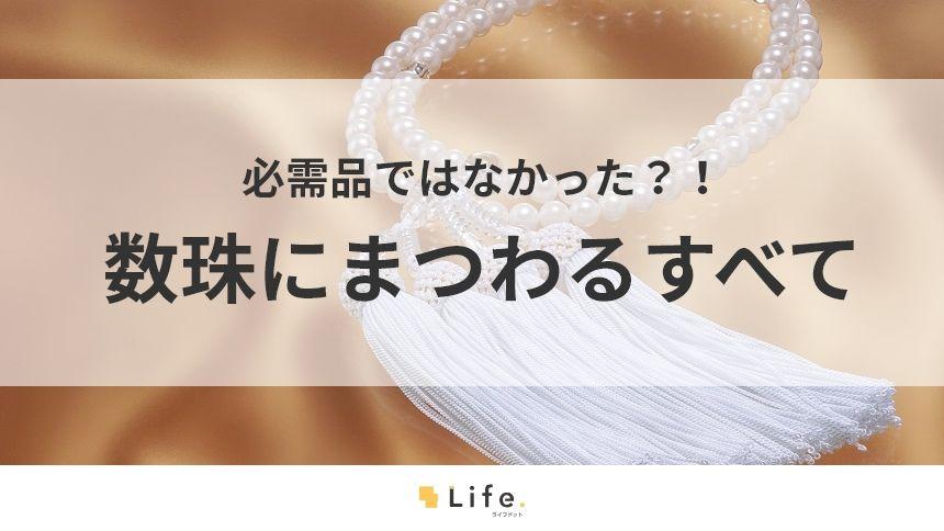 葬儀の必需品だと思われている「数珠」実はいらない場合も!数珠の種類と考え方