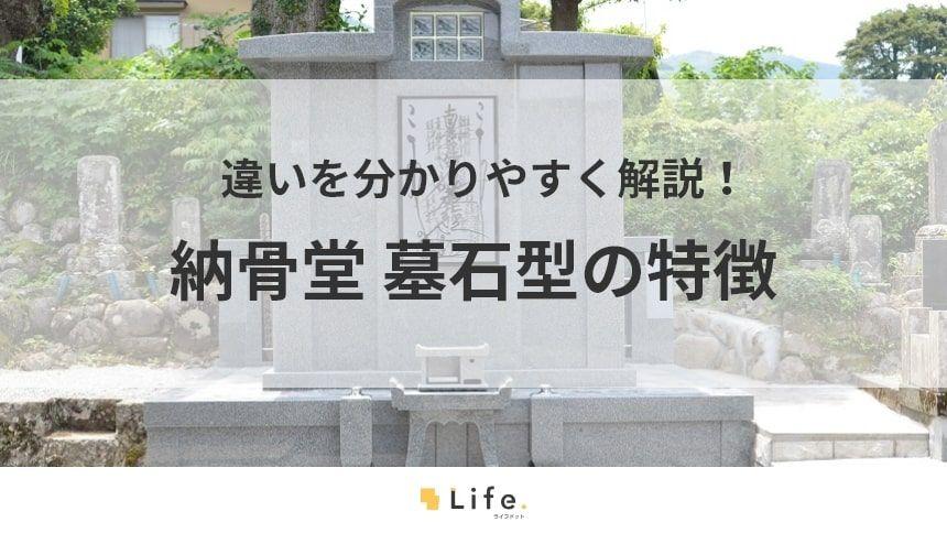 屋内に建つお墓 あまり知られていない墓石型の納骨堂をご紹介